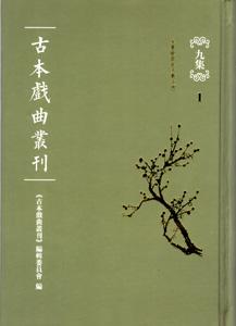 古本戯曲叢刊九集 全40冊