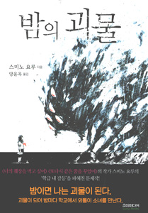 よるのばけもの(韓国本)