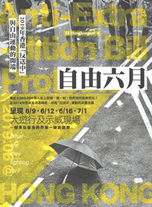 自由六月:2019年香港返送中与自由運動的開端