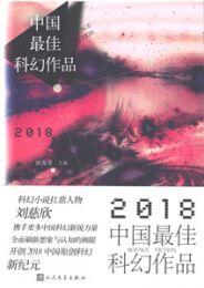 中国最佳科幻作品(2018)