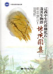 遼西中生代珍稀化石及其生物群地質図集