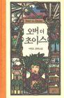 ◆オーバー ザ チョイス+ホライズン ボックス 全2冊(韓国本)