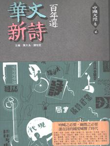 華文新詩百年選-中国大陸巻2