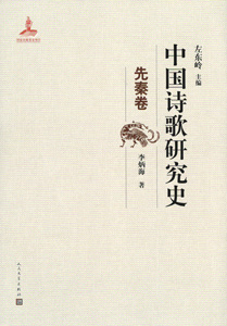中国詩歌研究史  先秦巻