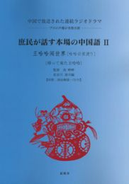 【和書】庶民が話す本場の中国語Ⅱ-王哈哈闖世界 (帰って来た王哈哈) 語法解説・CD付