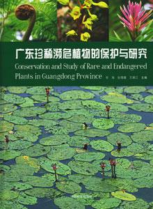 広東珍稀瀕危植物的保護与研究