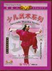 少児武術系列-刀術DVD