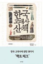 韓国古代史散歩(全面改訂版)(韓国本)