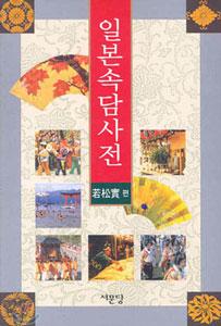 日本ことわざ辞典(韓国本)