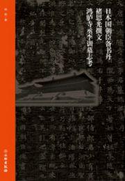 日本国朝臣備書丹褚思光撰文鴻臚寺丞李訓墓誌考