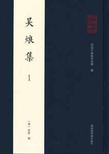 呉烺集  全3冊