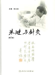 朱璉与針灸(第2版)