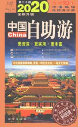 中国自助遊(2020)