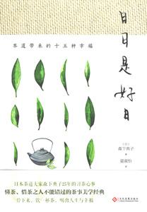 日日是好日:茶道帯来的十五種幸福(日日是好日-お茶が教えてくれた15のしあわせ)