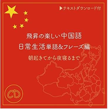 【和書】飛昇の楽しい中国語CD  日常生活単語&フレーズ編-朝起きてから夜寝るまで