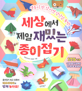 世界で一番面白い折り紙(韓国本)