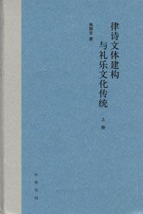 律詩文体建構与礼楽文化伝統  全3冊