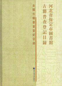 河北省保定市図書館古籍普査登記目録