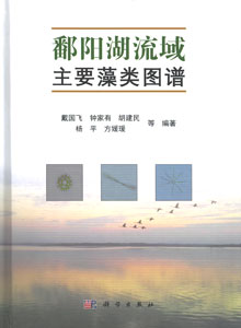 鄱陽湖流域主要藻類図譜
