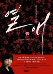 烈の愛-朴烈の愛(韓国本)