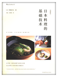 日本料理的基礎技術(図解版)(完全理解 日本料理の基礎技術)