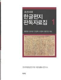 朝鮮時代ハングル手紙判読資料集  全3巻(韓国本)