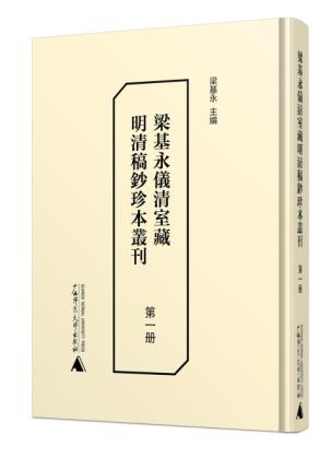 梁基永儀清室蔵明清稿鈔珍本叢刊  全13冊