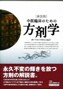 【和書】中医臨床のための方剤学[新装版]