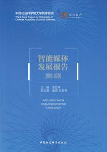 智能媒体発展報告(2019-2020)