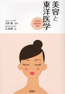 【和書】美容と東洋医学―人間美と健康美の原点