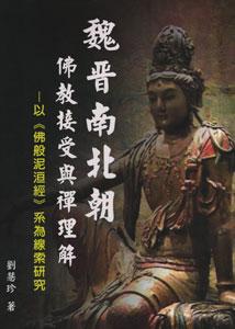 魏晋南北朝仏教接受与禅理解:以《仏般泥洹経》系為線索研究