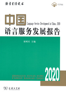 中国語言服務発展報告(2020)