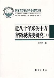 近八十年来関中方音微観演変研究  上下冊