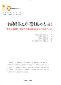 中国網絡文学閲読核心書目  第1季 中国本身就是一部正在形容而尚未完成的網絡小説