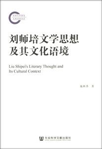 劉師培文学思想及其文化語境