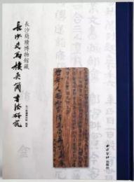 長沙簡牘博物館蔵長沙走馬楼呉簡書法研究