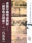 香港早期粤語教材:初学粤音切要(1855)