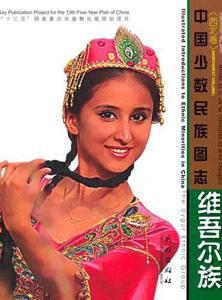 ◆維吾爾族(英漢対照)