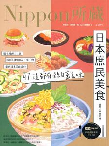 日本庶民美食(繁日対照)