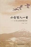 小倉百人一首:日本古典和歌賞析