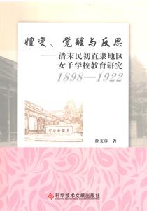 嬗変覚醒与反思(1898-1922):清末民初直隷地区女子学校教育研究