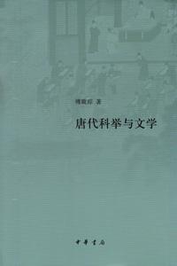 唐代科挙与文学