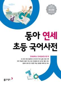 東亜延世初等国語辞典(2020)(韓国本)