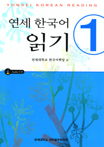延世韓国語読み方1(CD2枚付)