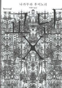 教団X(韓国本)