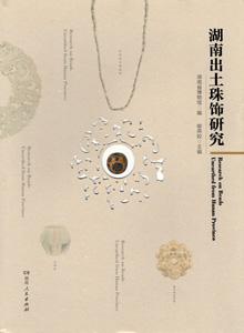 湖南出土珠飾研究