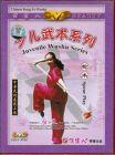 少児武術系列-槍術DVD