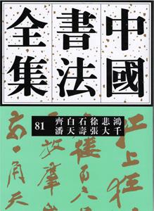 中国書法全集  81近現代編·斉白石徐悲鴻潘天寿張大千巻