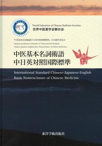 【和書】中医基本名詞術語中日英対照国際標準
