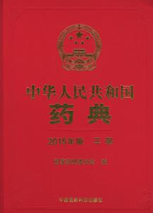 ◆中華人民共和国薬典(2015年版)第3部